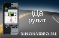 Новая навигация для Android