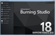 Ashampoo Burning Studio - анонс