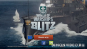 World of Warships Blitz 2.3.1 - анонс