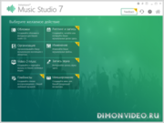 Ashampoo Music Studio 7 - анонс