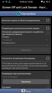 Screen Off and Lock 1.17.4 - анонс
