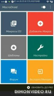 MACRODROID PRO - DEVICE AUTOMATION  [MOD] 4.9.7.3 - анонс