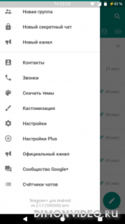 Plus Messenger (Telegram+) ultra mod - анонс