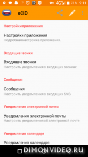 Enhanced SMS & Caller ID+ - анонс