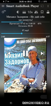 Smart AudioBook Player [Full] 5.3.1 - анонс