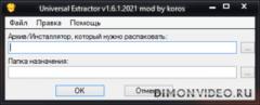Universal Extractor 1.6.1.2029