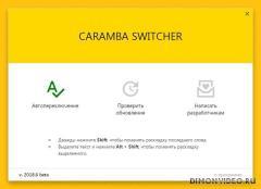Caramba Switcher 2018.7.3.1
