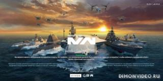 MODERN WARSHIPS: морской бой онлайн