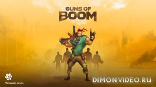 Guns of Boom - Онлайн Шутер