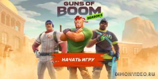 Guns of Boom - Онлайн PvP