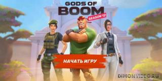 Gods of Boom - Онлайн PvP