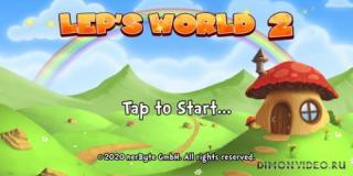 Leps World 2