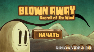 Blown Away: First Try