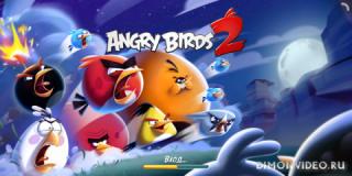 Angry Birds 2 (Злые птицы 2)