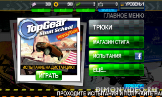 Top Gear SSR Pro