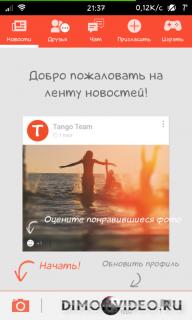 Tango - видео звонки и SMS