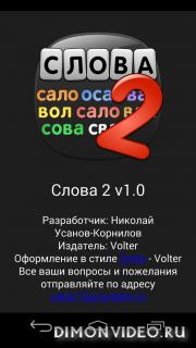 Слова 2