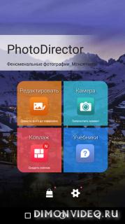 PhotoDirector - профессиональный фоторедактор