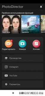 PhotoDirector - лучший фоторедактор & фото Коллаж