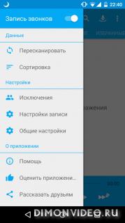 Запись звонков (Звондик) PRO
