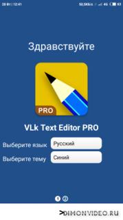 VLk Текстовый редактор PRO