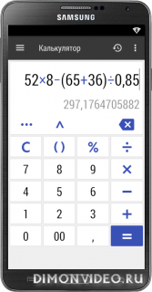 ClevCalc - Калькулятор