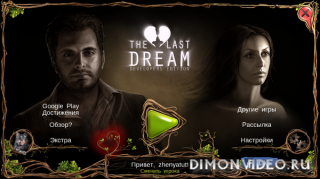 The Last Dream (Full)