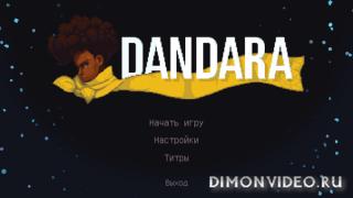 Дандара