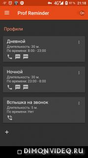 Пропущенные звонки и СМС, Вспышка на звонок