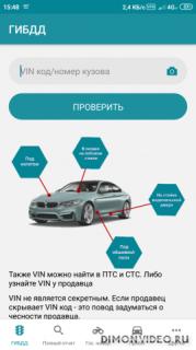 Проверка Авто по базе ГИБДД, VIN, госномер, штрафы