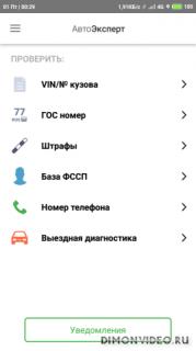 Авто Эксперт PRO - проверка ГИБДД, ОСАГО, ШТРАФЫ