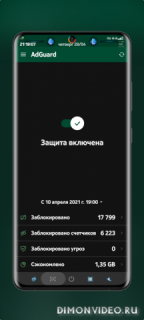 Adguard - Block Ads Without Root [Nightly] [Premium] [Mod]