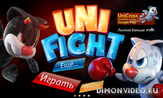 Uni Fight