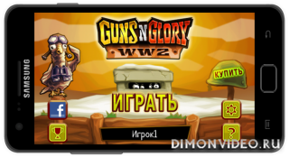 Guns n Glory WW2 Premium