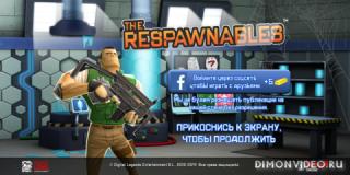 Respawnables - TPS Коммандос Спецна́з