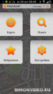 Карты и GPS Навигация OsmAnd+