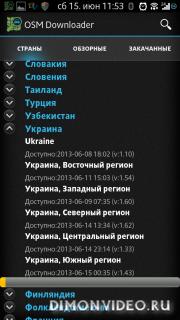 OSM Downloader