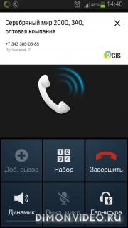 Звонки и контакты 2GIS Dialer