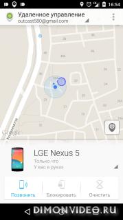 Удаленное управление Android