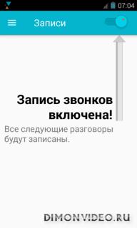 Запись Звонков - полная версия