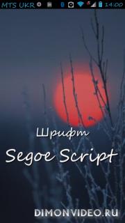 Segoe_Script - Android