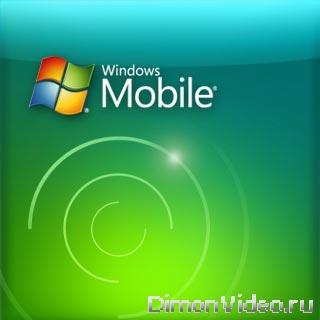 Первое знакомство с Windows Mobile. Часть 1. «Познаем азы «о