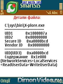 Добавляем allfiles в X-plore на смарте с помощью SmartSis.