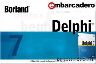Delphi - быстро и качественно