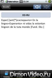 Использование словарей Lingvo на iPhone