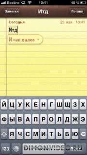 Практическое применение Сокращений в iOS