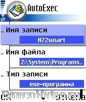 Создание скрытого автозапуска с помощью Autoexec