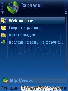 Очищаем закладки родного браузера N95