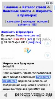 Шрифт от Nokia с поддержкой юникода и жирности в браузерах на Symbian^3