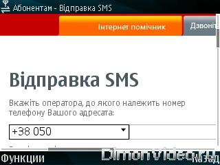 Бесплатная отправка SMS для абонентов МТС -Украина c т/д TES